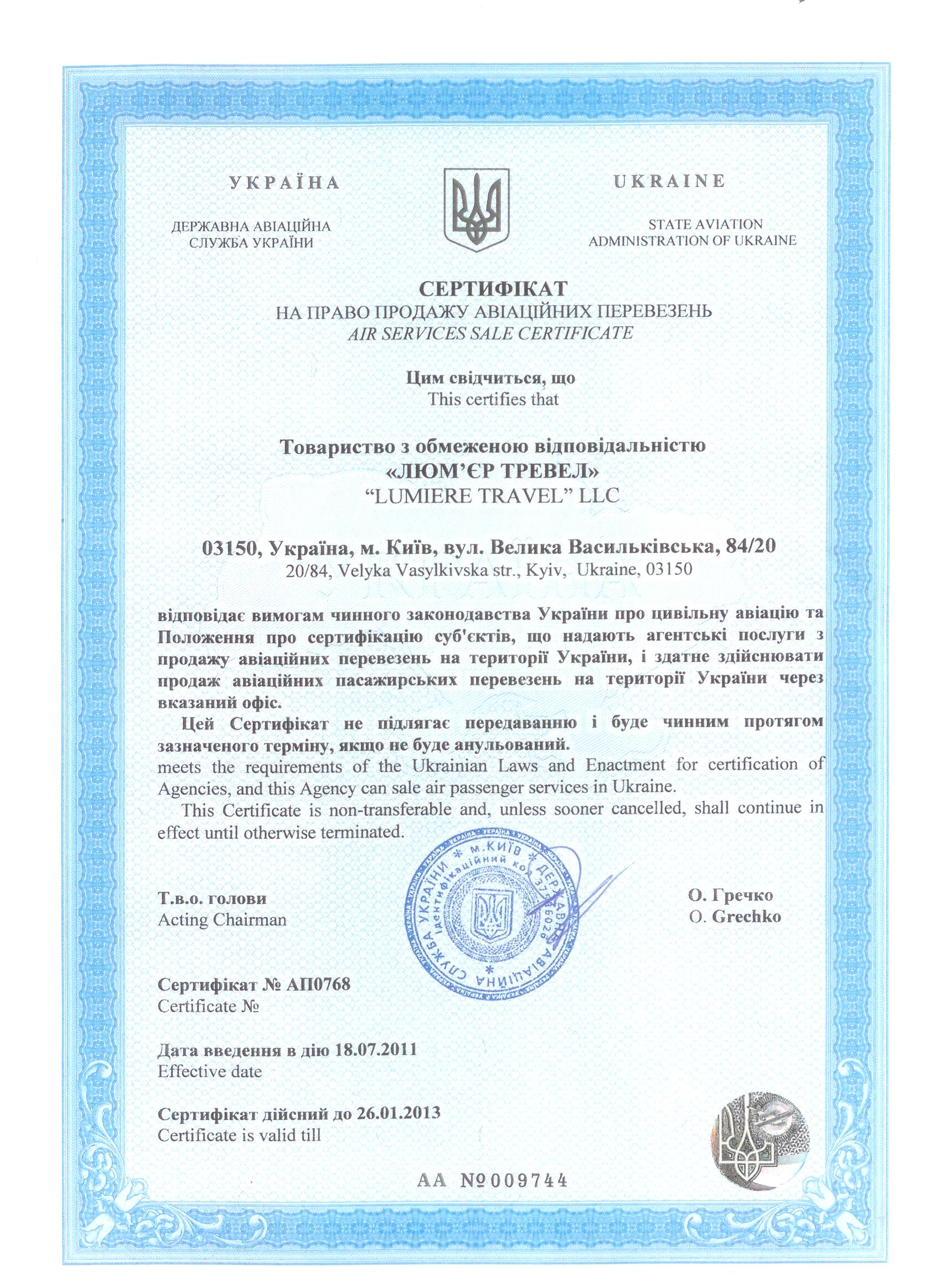 Certificate For Air Travel Lumiere Travel Club